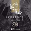 邓智仁 :高调回归再战呼市 地产先行者的思与变
