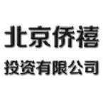 北京侨禧投资有限公司