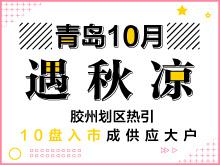 青島10月33盤入市加推