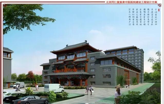 北京同仁堂直隶中医医院举行奠基仪式