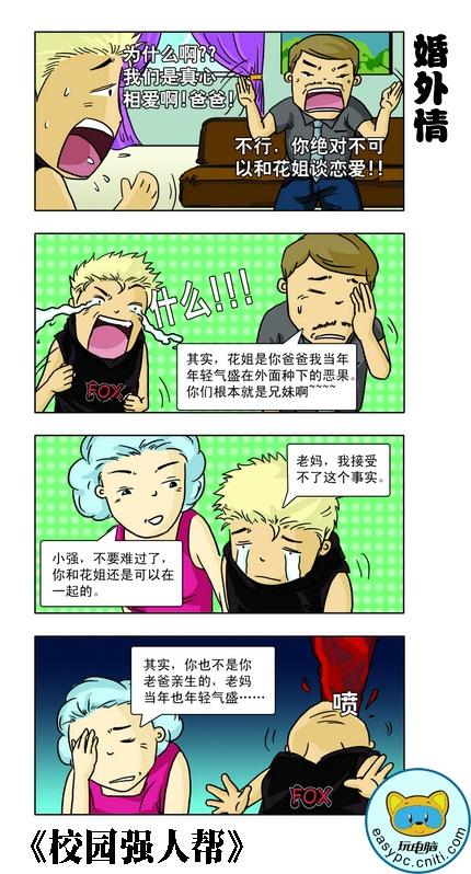 图片:爆笑的校园四格漫画