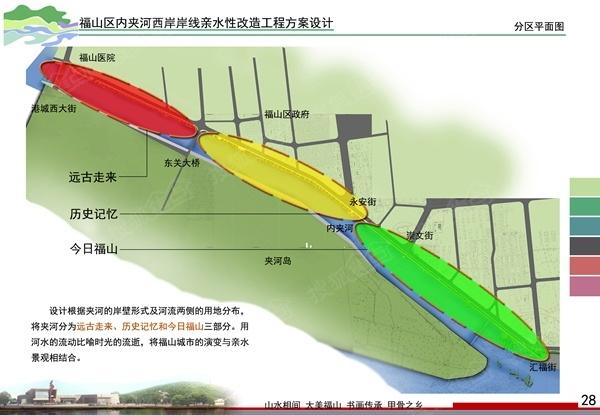 福山区内夹河岛综合开发年内启动