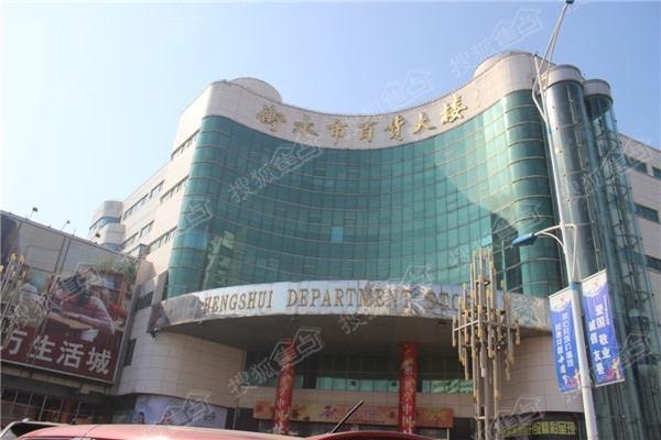 衡水百货大楼现在分东区和西区,东区底商较先引进肯德基,必胜客和图片