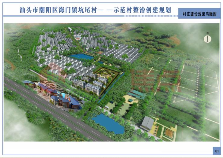 《汕头市潮阳区海门镇坑尾村示范村创建整治规精灵2攻略植物图片