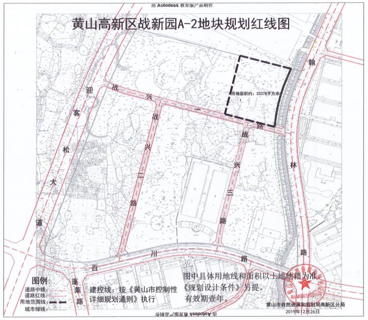 黄山中心城区4宗地块挂牌,出让面积共计136.4亩