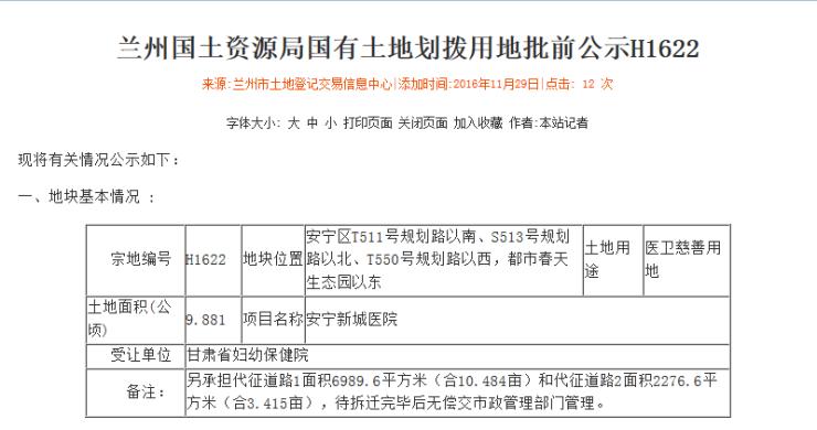安新妇幼有望明年开工由甘肃省图纸保健院运瑞亚泰拉神庙医院图片