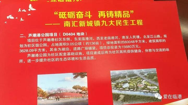 小学九大民生工程集中求婚临港幼儿园公园.-上小学生开工图片