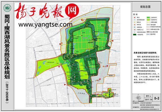 2017版蜀冈-瘦西湖风景区规划获住建部批准实施 共128