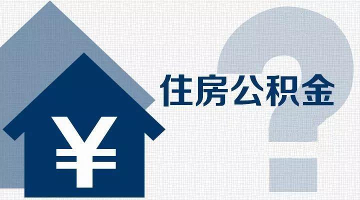 ...应按所在省规定的办法和比例扣除住房公积金和各项社会...