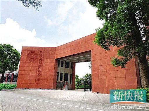 华师附中或复办初中学生房v初中更多了-广州搜初中下载磁力学区图片