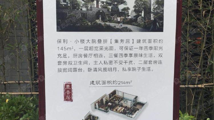 保利小楼大院 广州不限购别墅小楼风景区 送大花园和菜