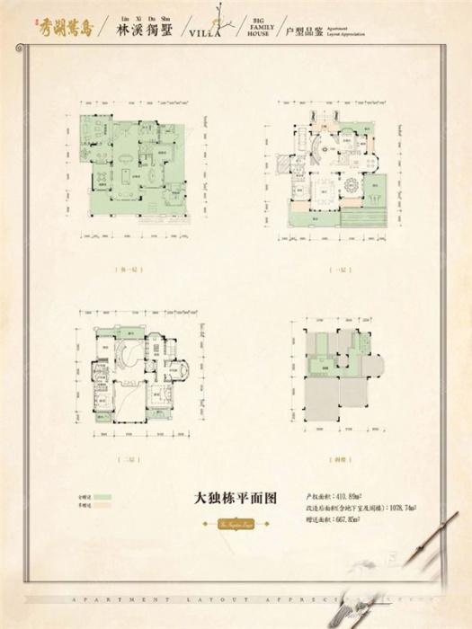 璧山秀湖鹭岛一期大独栋别墅标准层410.8平户型_璧山