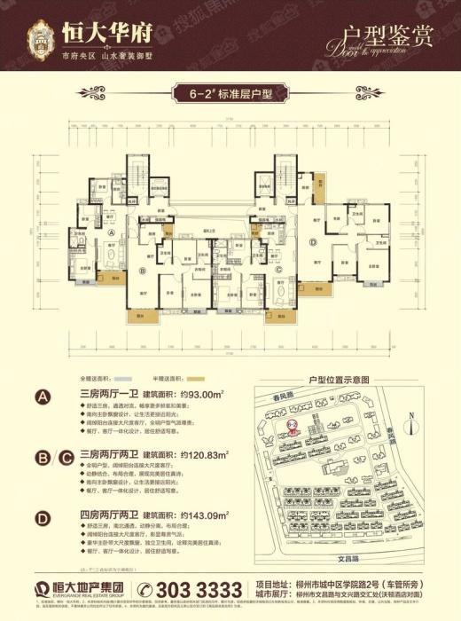"""客厅:厨房,餐厅,阳台采用""""三位一体化""""设计."""