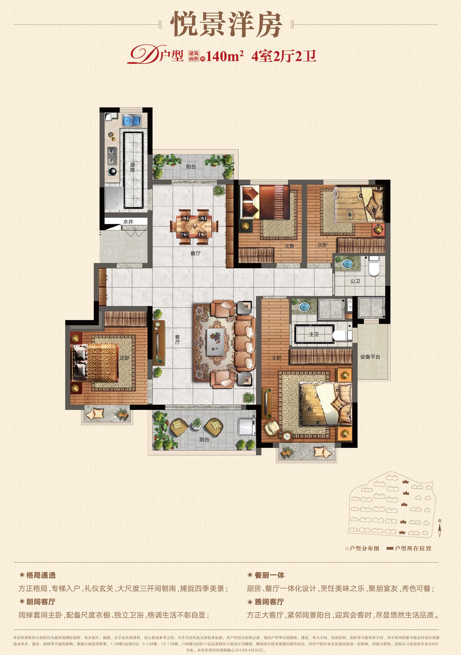 140平方格局设计图