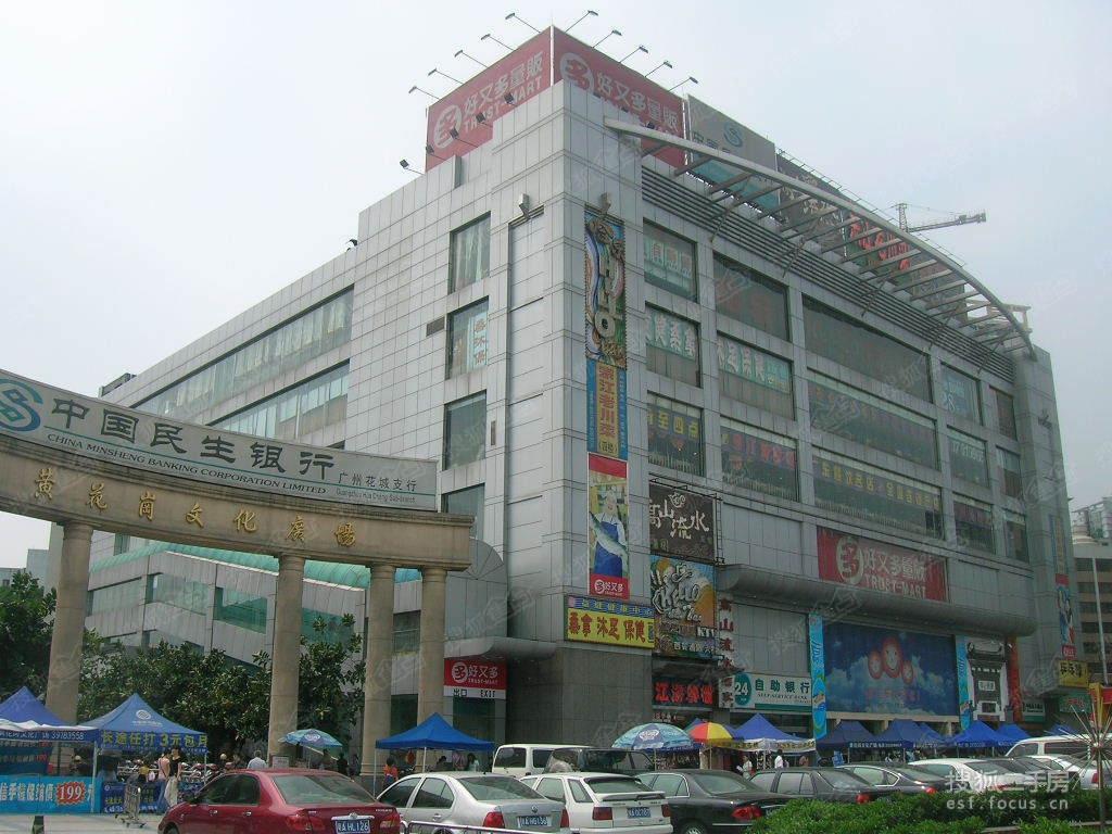 州火车站到黄花岗_黄花岗文化广场出售出租信息-广州搜狐焦点二手房