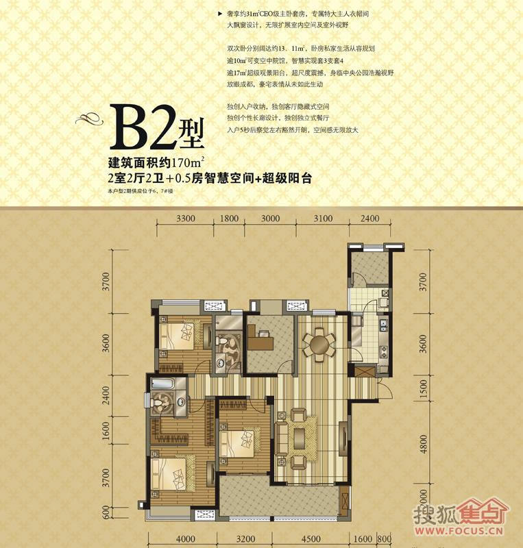 复地雍湖湾复地·雍湖湾二期b2_复地雍湖湾户型图