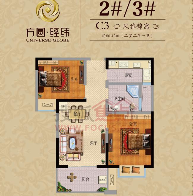 方圆经纬2#3#楼c3两室两厅一卫加室内花园户型