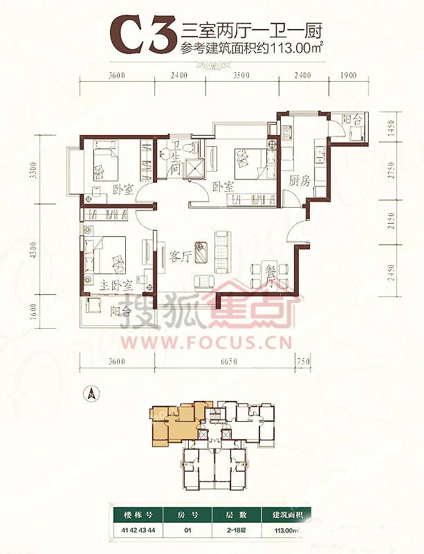 恒大绿洲 户型图 二期c3户型3室2厅1卫1厨 113.00平米