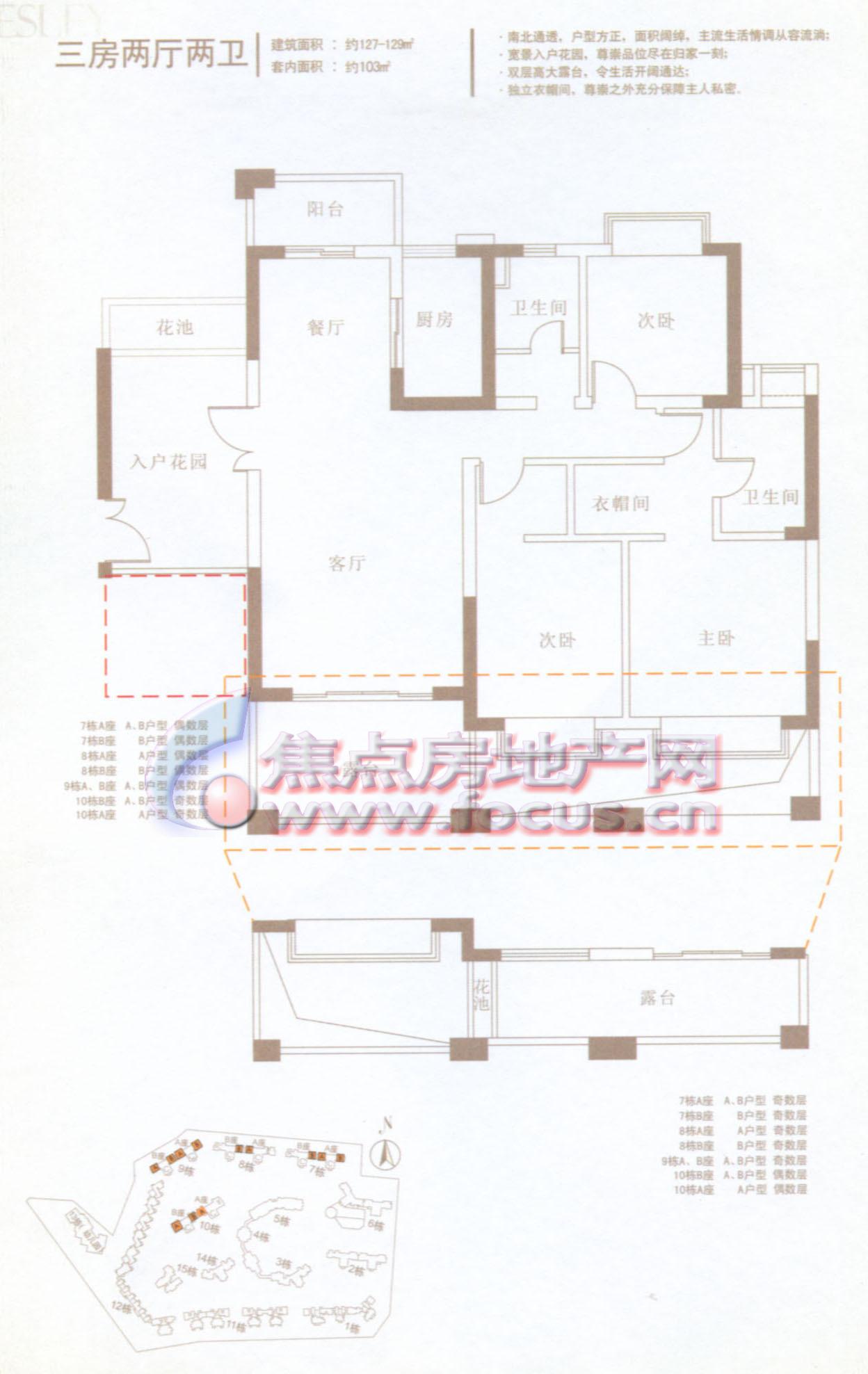 中海西岸华府3房2厅2卫127-129平方米