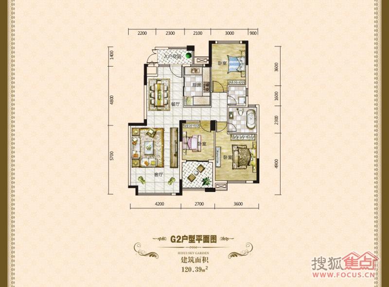 g2 三室两厅两卫120.39平米户型