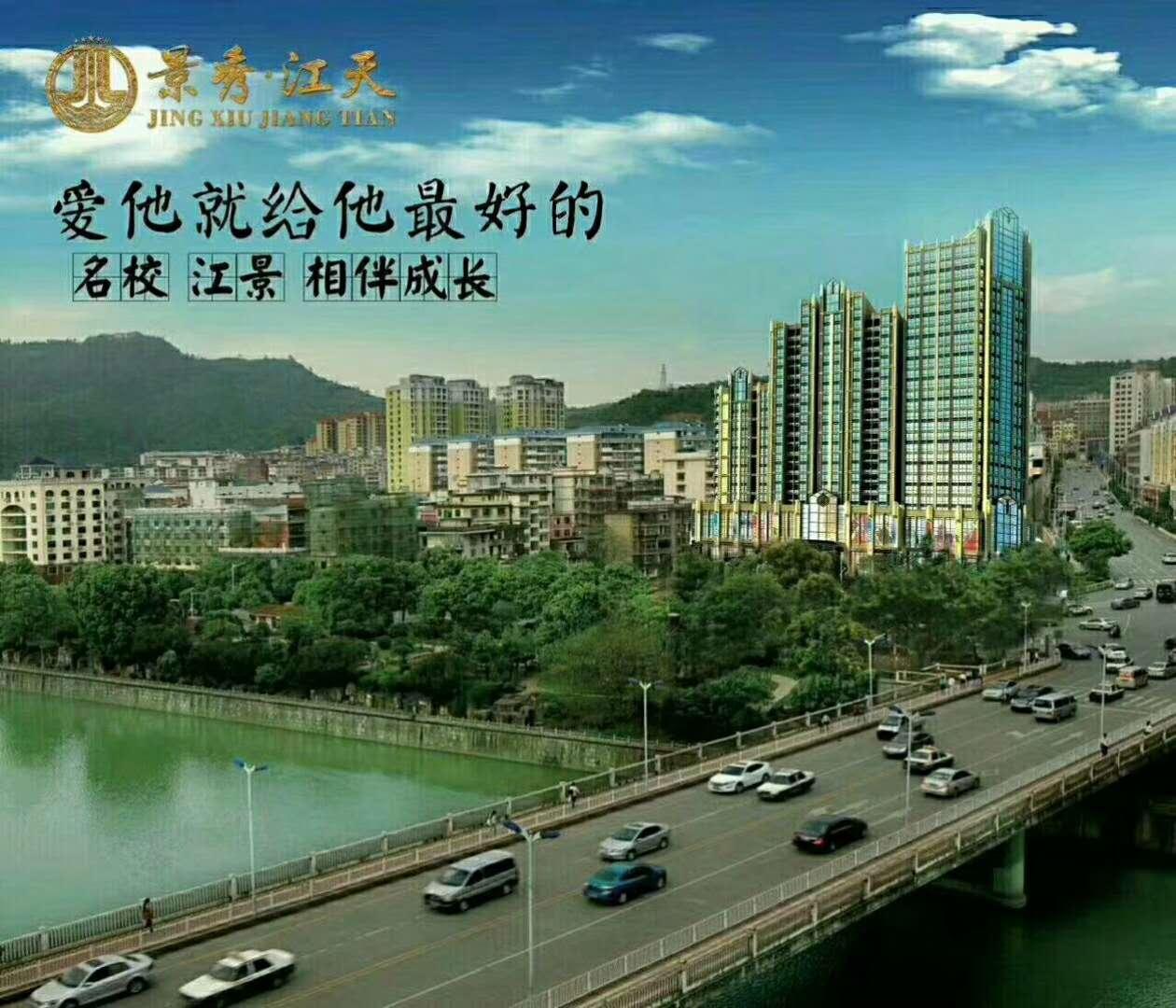 市中心 准现房 5600元/平米起 景秀江天抢房大战开始!