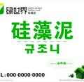 绿世界硅藻泥小玉