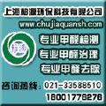 上海除甲醛柏源
