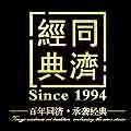 上海同济经典设计