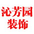 武汉沁芳园装饰