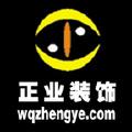 wqzhengye