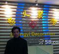 北京忠义装修