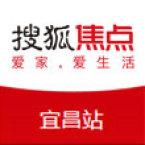 搜狐焦点宜昌站