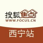搜狐焦点西宁站
