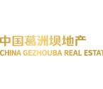 葛洲坝(北京)发展有限公司