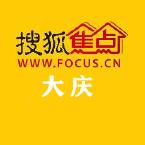 大庆搜狐焦点