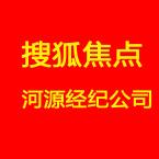 搜狐焦点河源经纪公司