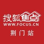 搜狐焦点荆门站