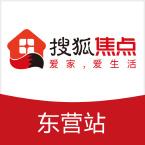 搜狐焦点东营站