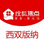 搜狐焦点西双版纳站