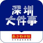 深圳大事件