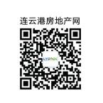 连云港房地产网