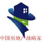 中国房地产战略家
