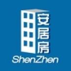 深圳安居房