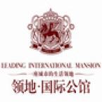领地国际公馆