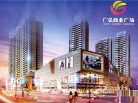 麻章广弘商业广场