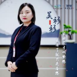 华都名晟-吴姗姗