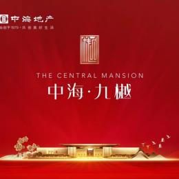 中海九樾小徐