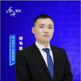 郑韦笑℡盛世地产·15633195704