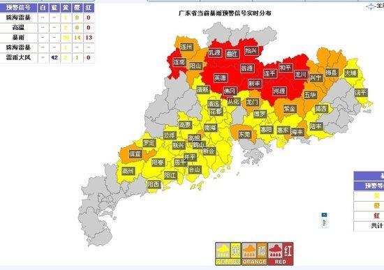 广东启动暴雨应急响应 广佛珠今日大到暴雨