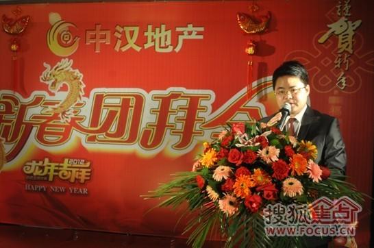 中汉地产董事长杨林先生致辞